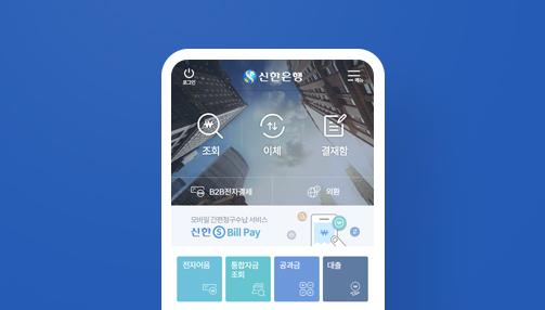 신한은행 '신한S기업뱅크' App