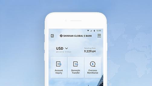 신한은행 '신한글로벌S뱅크' App