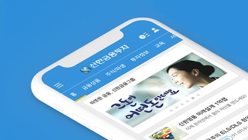 신한금융투자 Mobile Website