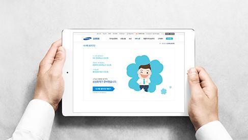 삼성화재 '내 보험 셀프진단 서비스' Website