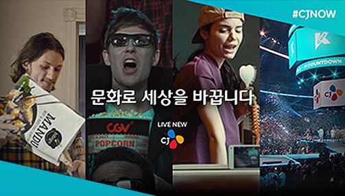 CJ 그룹 Digital Marketing