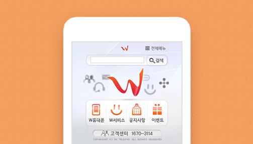 SK텔레시스 'SK W' Mobile/Website