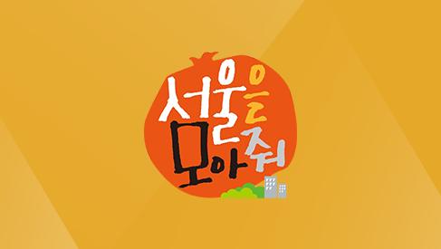 서울문화재단 '박물관도시 서울 프로젝트' Campaign