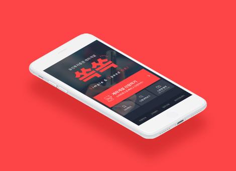 유진투자증권, '쏙쏙 계좌계설' App